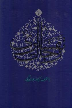 رجال تفسیری - جلد دوم