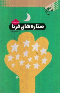 ستاره های فردا: قصه های کودکی معصومان علیهم السلام