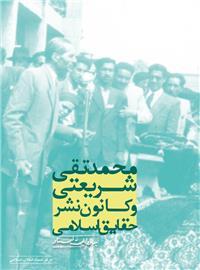 محمدتقی شریعتی و کانون نشر حقایق اسلامی به روایت اسناد