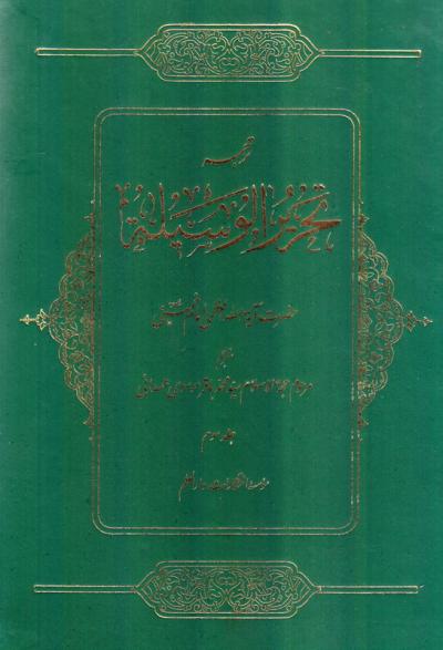 ترجمه تحریر الوسیله همراه با متن عربی - جلد سوم