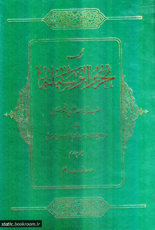ترجمه تحریر الوسیله همراه با متن عربی - جلد چهارم