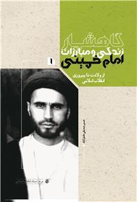 گاهشمار زندگی و مبارزات امام خمینی (ره) - جلد اول (از ولادت امام تا پیروزی انقلاب اسلامی)