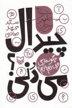 چیدال می دنی؟: چگونه فارسی حرف بزنیم یا نزنیم
