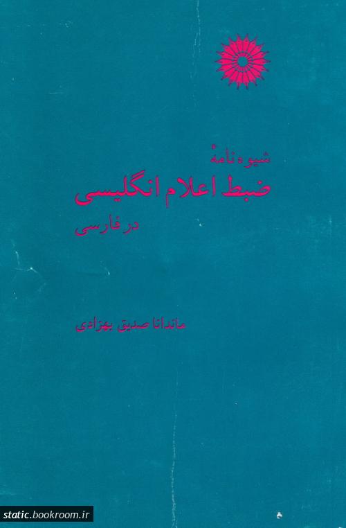 شیوه نامه ضبط اعلام انگلیسی در فارسی
