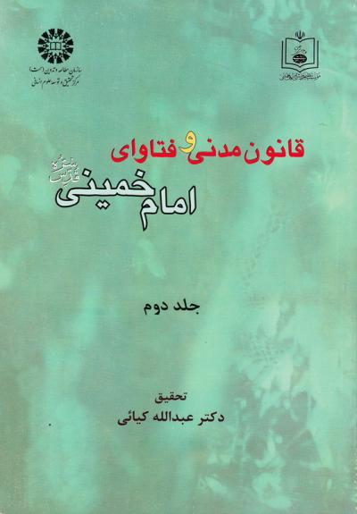 قانون مدنی و فتاوای امام خمینی (ره) - جلد دوم