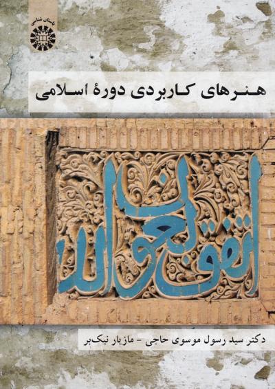 هنرهای کاربردی دوره اسلامی