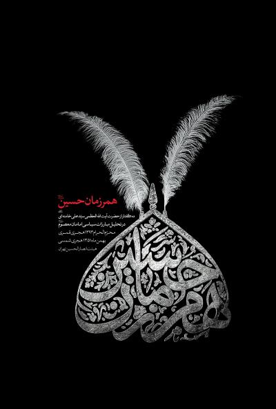 انتشار کتاب همرزمان حسین (علیه السلام) توسط نشر انقلاب اسلامی