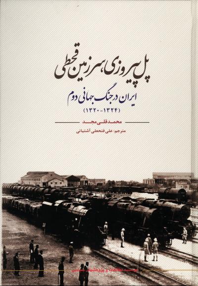 ایران، پل پیروزی؛ سرزمین قحطی
