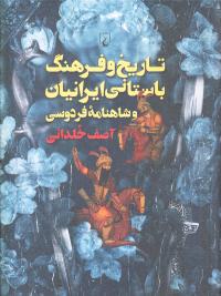 تاریخ و فرهنگ باستانی ایرانیان و شاهنامه فردوسی