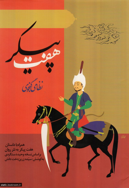 هفت پیکر حکیم نظامی گنجوی همراه با داستان هفت پیکر به نثر ساده و روان