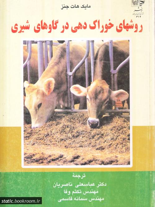 روش های خوراک دهی در گاوهای شیری