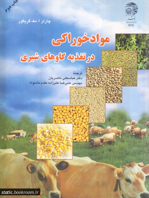 مواد خوراکی در تغذیه گاوهای شیری