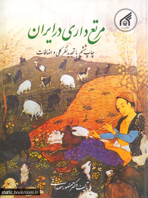 مرتع داری در ایران