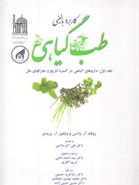 کاربرد بالینی طب گیاهی - جلد اول