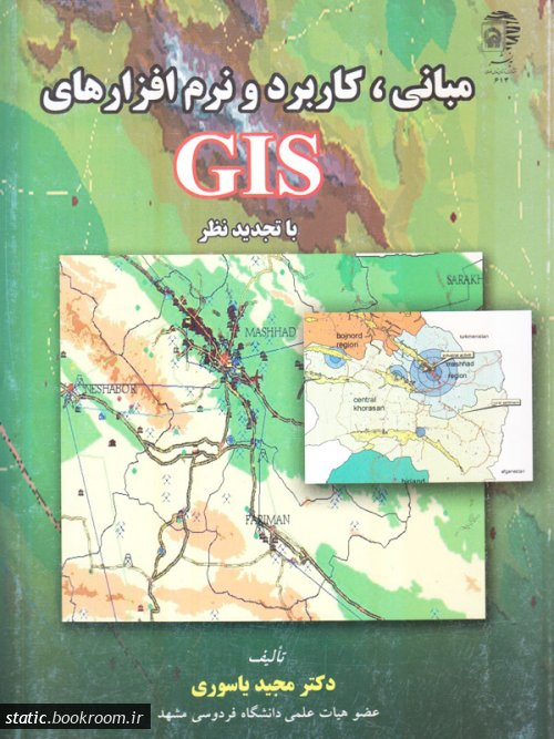 مبانی، کاربرد و نرم افزار های GIS