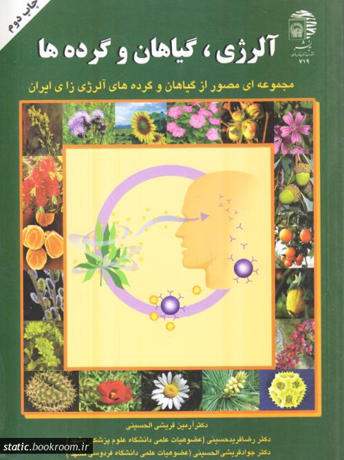 آلرژی، گیاهان و گرده ها