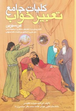 کلیات جامع تعبیر خواب ابن سیرین، دانیال نبی علیه السلام، جابر مغربی ...
