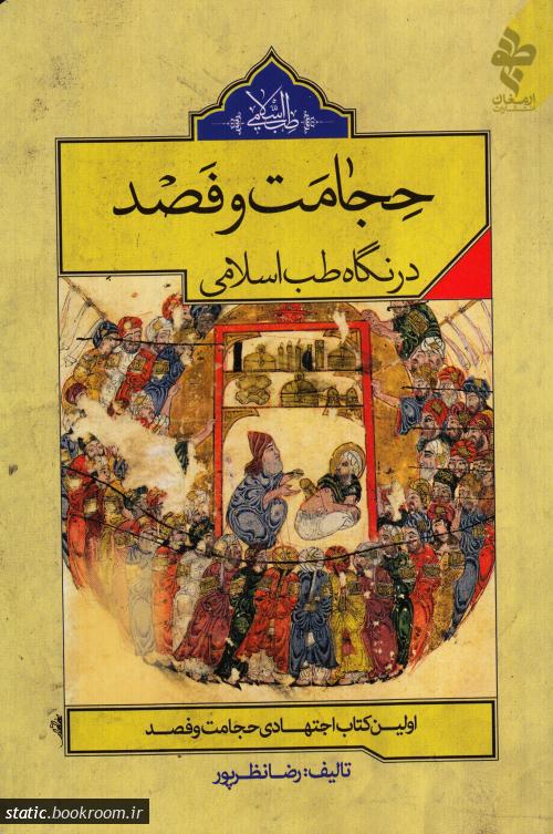 حجامت و فصد در نگاه طب اسلامی
