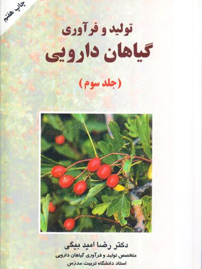 تولید و فرآوری گیاهان دارویی - جلد سوم