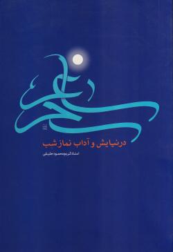 ساغر سحر: در نیایش و آداب نماز شب