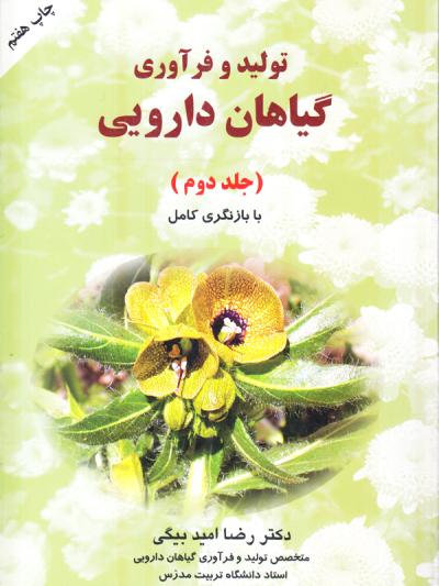 تولید و فرآوری گیاهان دارویی - جلد دوم