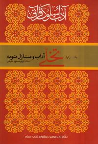 آداب سلوک قرآنی (دوره پنج جلدی)