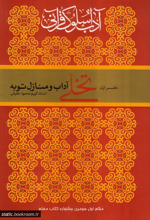 آداب سلوک قرآنی - دفتر اول: تخلی (آداب و منازل توبه)