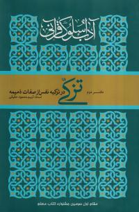 آداب سلوک قرآنی - دفتر دوم: تزکی (در تزکیه نفس از صفات ذمیمه)