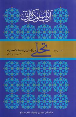 آداب سلوک قرآنی - دفتر سوم: تحلی (در آراستن دل به صفات حمیده)