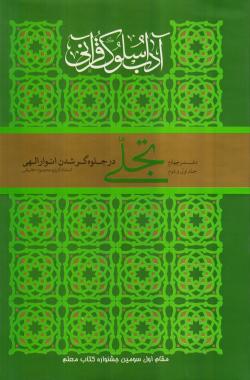 آداب سلوک قرآنی - دفتر چهارم: تجلی (در جلوه گر شدن انوار الهی - جلد اول و دوم)