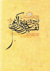 ترجمه و تفسیر عرفانی قرآن کریم - جلد دوم