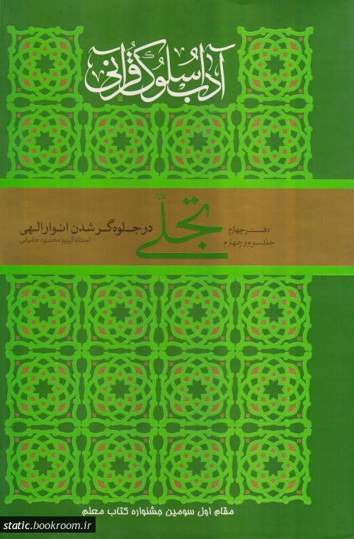 آداب سلوک قرآنی - دفتر چهارم: تجلی (در جلوه گر شدن انوار الهی - جلد سوم و چهارم)