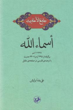 جامع الاحادیث: اسماء الله