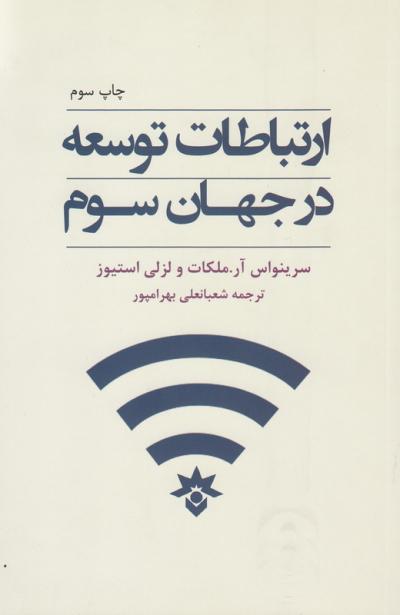 ارتباطات توسعه در جهان سوم