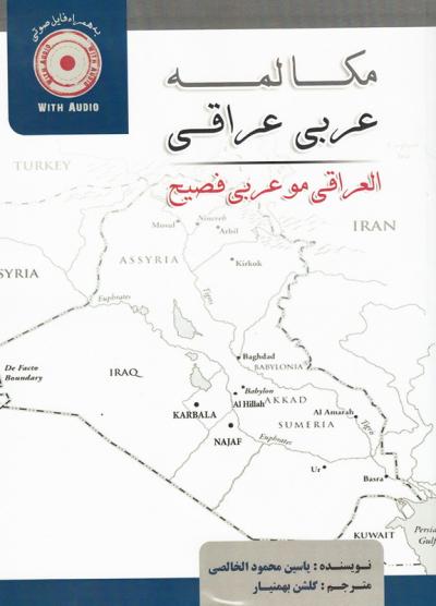 مکالمه عربی عراقی