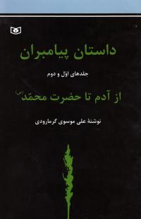 داستان پیامبران: از آدم تا حضرت محمد (ص)