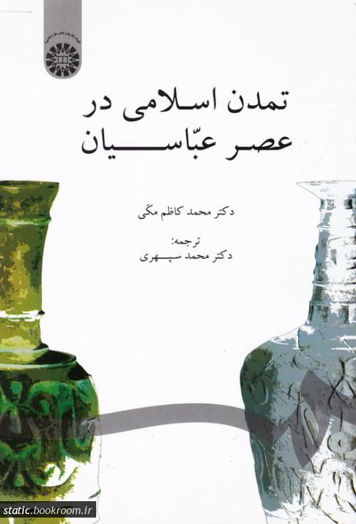 تمدن اسلامی در عصر عباسیان