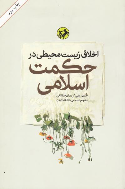اخلاق زیست محیطی در حکمت اسلامی