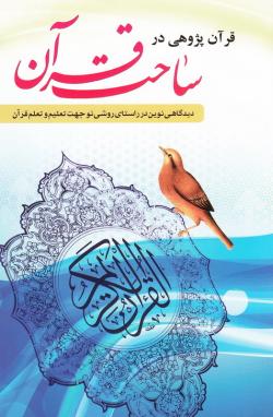 قرآن پژوهی در ساحت قرآن: دیدگاهی نوین در راستای روشی نو جهت تعلیم و تعلم قرآن