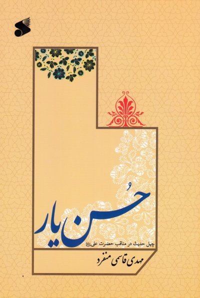 حسن یار: چهل حدیث در مناقب حضرت علی علیه السلام