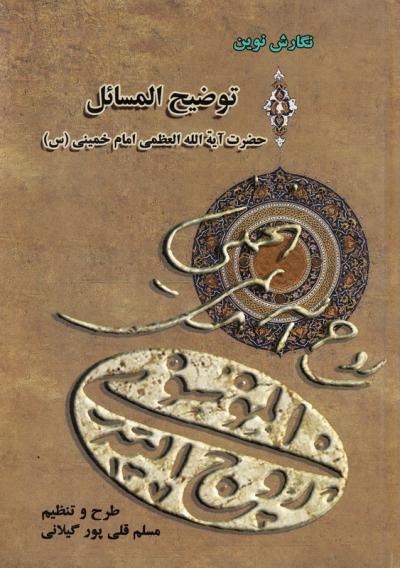نگارش نوین توضیح المسائل امام خمینی (س)