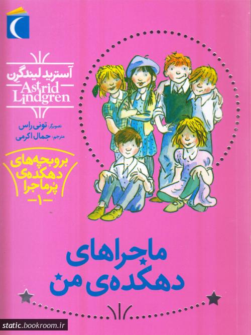 بر و بچه های دهکده ی پر ماجرا 1: ماجراهای دهکده من