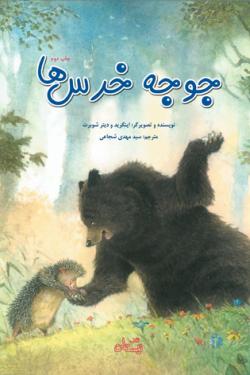 جوجه خرس ها