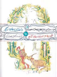 قصه ها و افسانه های گریم 10: میز سحرآمیز، الاغ طلایی، چماق جادویی و داستان های دیگر