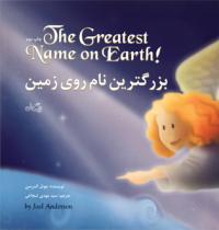 بزرگترین نام روی زمین