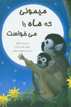 میمونی که ماه را می خواست