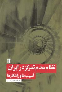 نظام عدم تمرکز در ایران: آسیب ها و راهکارها