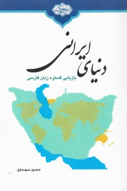 دنیای ایرانی (بازیابی گستره زبان فارسی)