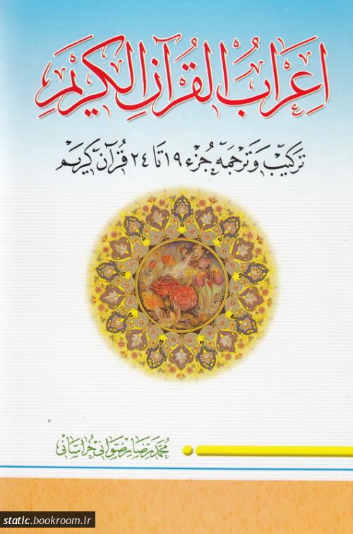اعراب القرآن الکریم - جلد چهارم: ترکیب و ترجمه جزء 19 تا 24 قرآن کریم