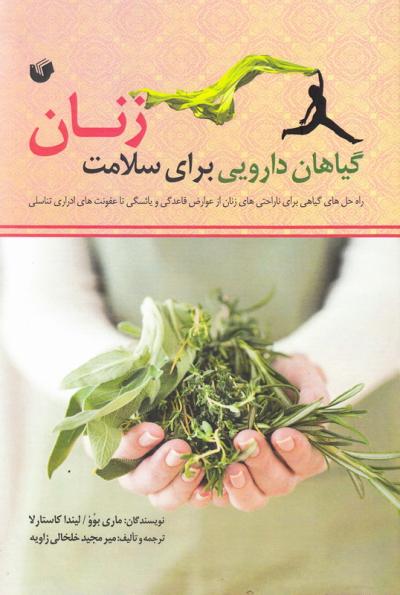 گیاهان دارویی برای سلامت زنان: راه حل های گیاهی برای ناراحتی های زنان، از عوارض قاعدگی و یائسگی تا عفونت های ادراری - تناسلی